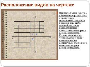 При выполнении чертежа предмет надо располагать относительно фронтальной плоскос
