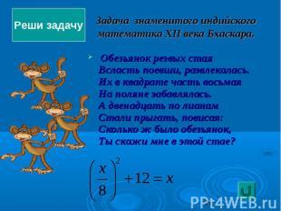 Задача знаменитого индийского математика XII века Бхаскара. Обезьянок резвых ста