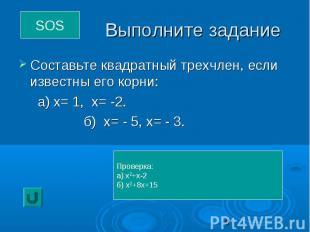 Выполните задание Составьте квадратный трехчлен, если известны его корни: а) х=
