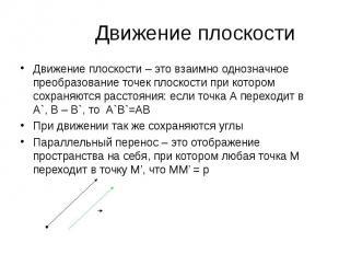 Движение плоскости – это взаимно однозначное преобразование точек плоскости при