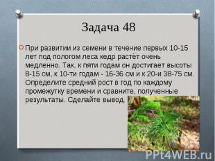 При развитии из семени в течение первых 10-15 лет под пологом леса кедр растёт о