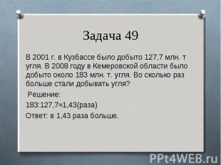 В 2001 г. в Кузбассе было добыто 127,7 млн. т угля.В 2008 году в Кемеровск