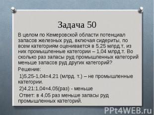 В целом по Кемеровской области потенциал запасов железных руд, включая сидериты,