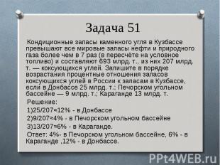Кондиционные запасы каменного угля в Кузбассе превышают все мировые запасы нефти