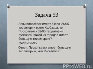 Если Киселёвск имеет около 24/95 территории всего Кузбасса, то Прокопьевск 32/95