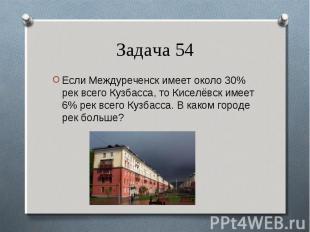 Если Междуреченск имеет около 30% рек всего Кузбасса, то Киселёвск имеет 6% рек