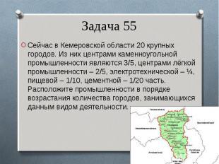 Сейчас в Кемеровской области 20 крупных городов. Из них центрами каменноугольной