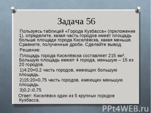 Пользуясь таблицей «Города Кузбасса» (приложение 1), определите, какая часть гор
