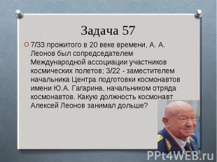 7/33 прожитого в 20 веке времени, А. А. Леонов был сопредседателем Международной
