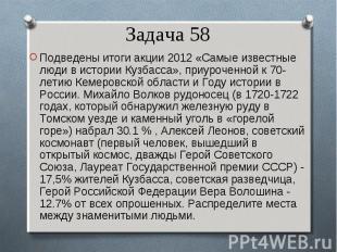 Подведены итоги акции 2012 «Самые известные люди в истории Кузбасса», приуроченн