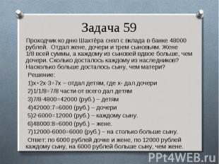 Проходчик ко дню Шахтёра снял с вклада в банке 48000 рублей. Отдал жене, дочери