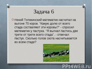 """Некий Топккинский математик насчитал на выгоне 70 коров. """"Какую долю от всего ст"""