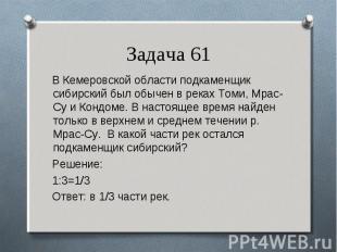 В Кемеровской области подкаменщик сибирский был обычен в реках Томи, Мрас-Су и К