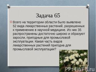 Всего на территории области было выявлено 52 вида лекарственных растений, разреш