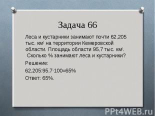 Леса и кустарники занимают почти 62,205 тыс. км2 на территории Кемеровской облас