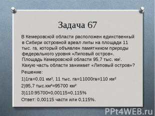 В Кемеровской области расположен единственный в Сибири островной ареал липы на п