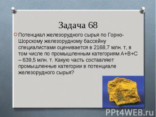 Потенциал железорудного сырья по Горно-Шорскому железорудному бассейну специалис