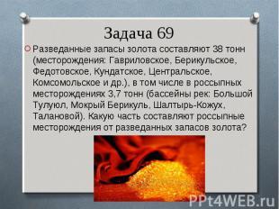 Разведанные запасы золота составляют 38 тонн (месторождения: Гавриловское, Берик