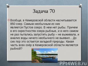 Вообще, в Кемеровской области насчитывается 850 озер. Самым необычным из них явл