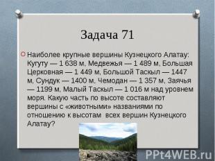 Наиболее крупные вершины Кузнецкого Алатау: Кугуту — 1 638 м, Медвежья — 1 489 м