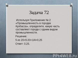 Используя Приложение № 2 «Промышленность в городах Кузбасса», определите, какую
