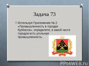 Используя Приложение № 2 «Промышленность в городах Кузбасса», определите, в како