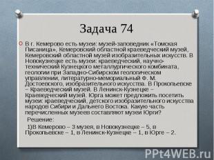 В г. Кемерово есть музеи: музей-заповедник «Томская Писаница», Кемеровский облас