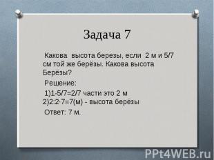 Какова высота березы, если 2 м и 5/7 см той же берёзы. Какова высота Берёзы? Как