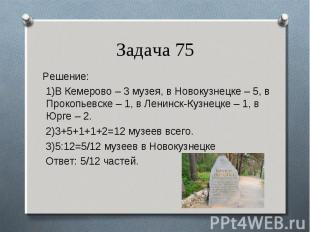 Решение: Решение: 1)В Кемерово – 3 музея, в Новокузнецке – 5, в Прокопьевске – 1