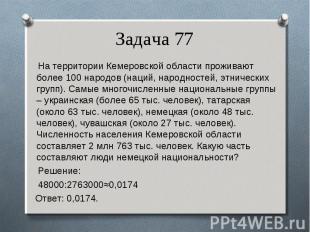 На территории Кемеровской области проживают более 100 народов (наций, народносте