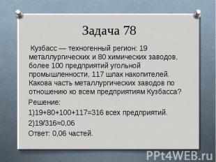 Кузбасс — техногенный регион: 19 металлургических и 80 химических заводов, более