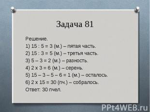 Решение. Решение. 1) 15 : 5 = 3 (м.) – пятая часть. 2) 15 : 3 = 5 (м.) – третья