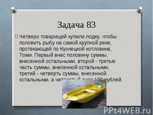 Четверо товарищей купили лодку, чтобы половить рыбу на самой крупной реке, проте