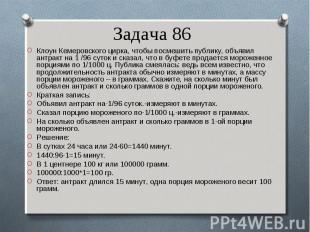 Клоун Кемеровского цирка, чтобы посмешить публику, объявил антракт на 1 /96 суто