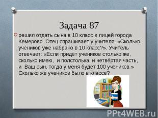 решил отдать сына в 10 класс в лицей города Кемерово. Отец спрашивает у учителя: