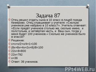 Отец решил отдать сына в 10 класс в лицей города Кемерово. Отец спрашивает у учи