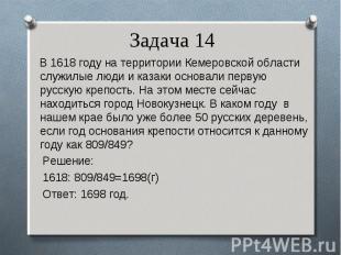 В 1618 году на территории Кемеровской области служилые люди и казаки основали пе