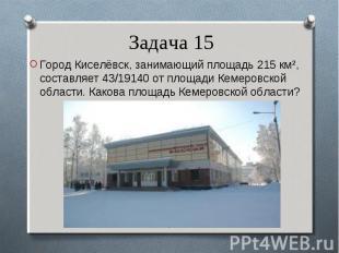 Город Киселёвск, занимающий площадь 215 км², составляет 43/19140 от площади Кеме