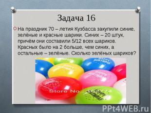 На праздник 70 – летия Кузбасса закупили синие, зелёные и красные шарики. Синих