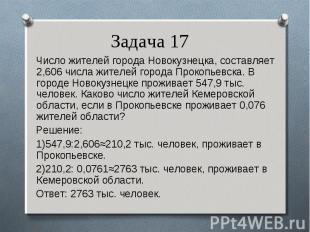 Число жителей города Новокузнецка, составляет 2,606 числа жителей города Прокопь