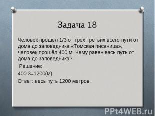 Человек прошёл 1/3 от трёх третьих всего пути от дома до заповедника «Томская пи