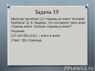 """Мальчик прочитал 117 страниц из книги """"История Кузбасса"""" Д. В. Кацюбы,"""