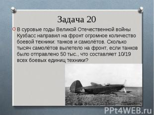 В суровые годы Великой Отечественной войны Кузбасс направил на фронт огромное ко