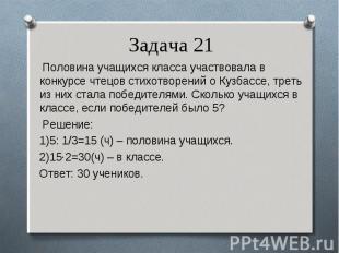 Половина учащихся класса участвовала в конкурсе чтецов стихотворений о Кузбассе,