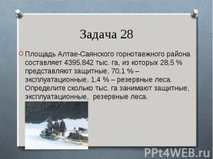 ПлощадьАлтае-Саянскогогорнотаежногорайона составляет 4395,842&