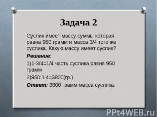 Суслик имеет массу суммы которая равна 950 грамм и масса 3/4 того же суслика. Ка