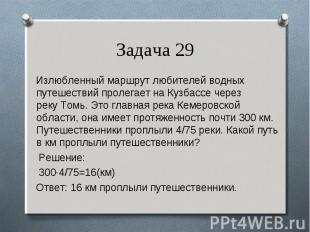Излюбленный маршрут любителейводных путешествийпролегает на Кузбассе
