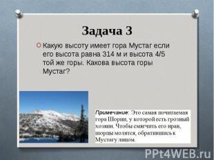 Какую высоту имеет гора Мустаг если его высота равна 314 м и высота 4/5 той же г