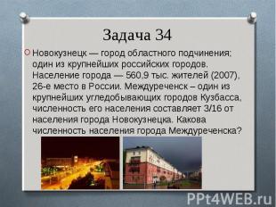 Новокузнецк — город областного подчинения; один из крупнейших российских городов