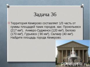 Территория Кемерово составляет 1/3 часть от суммы площадей таких городов, как: П